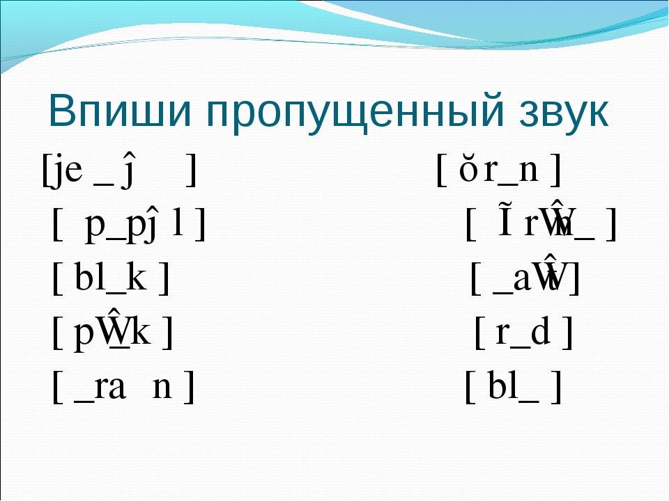 Впиши пропущенный звук [je _ əʊ ] [ ɡr_n ] [ ˈp_pəl ] [ ˈɒrɪn_ ] [ bl_k ] [...