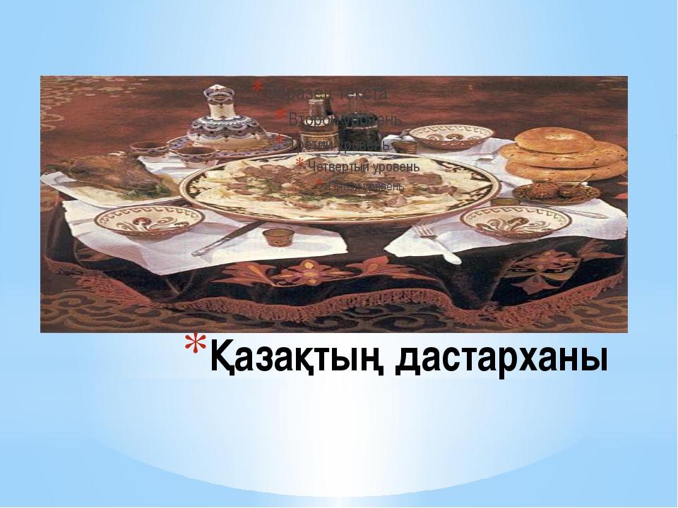 Қазақтың дастарханы