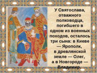 У Святослава, отважного полководца, погибшего в одном из военных походов, ост