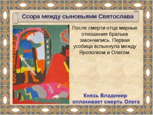 Ссора между сыновьями Святослава После смерти отца мирные отношения братьев