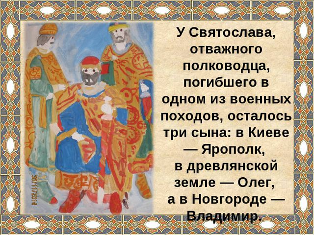У Святослава, отважного полководца, погибшего в одном из военных походов, ост...