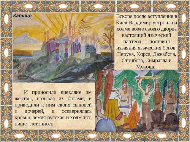 Вскоре после вступления в Киев Владимир устроил на холме возле своего дворца...
