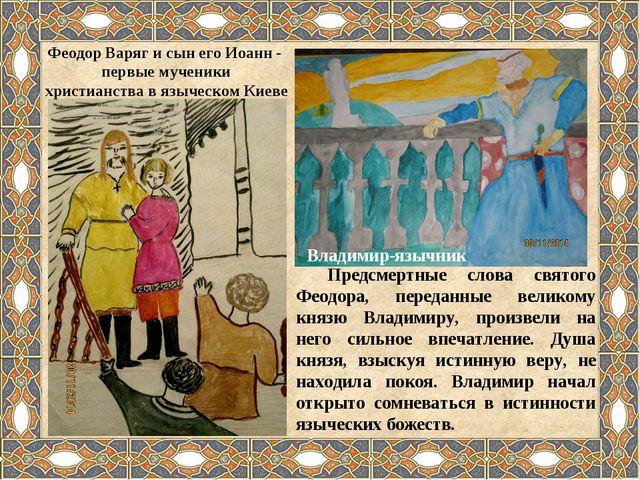 Феодор Варяг и сын его Иоанн - первые мученики христианства в языческом Киеве...