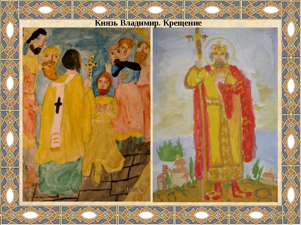 Князь Владимир. Крещение