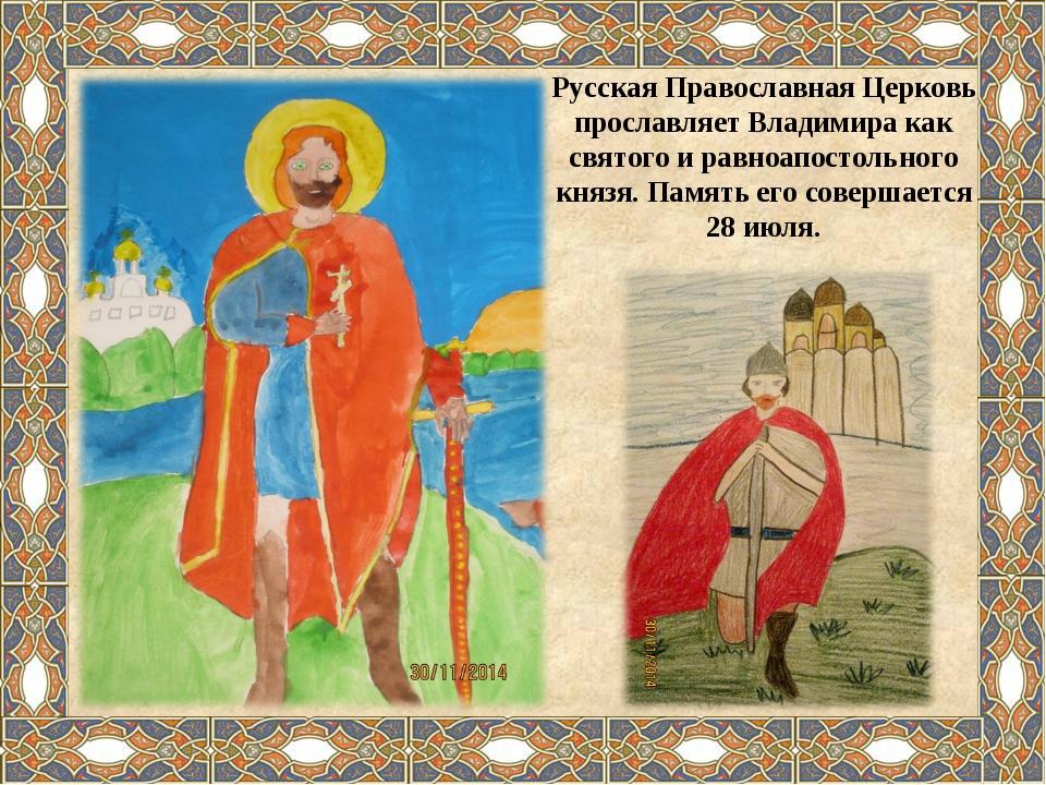 Русская Православная Церковь прославляет Владимиракак святого и равноапостол...