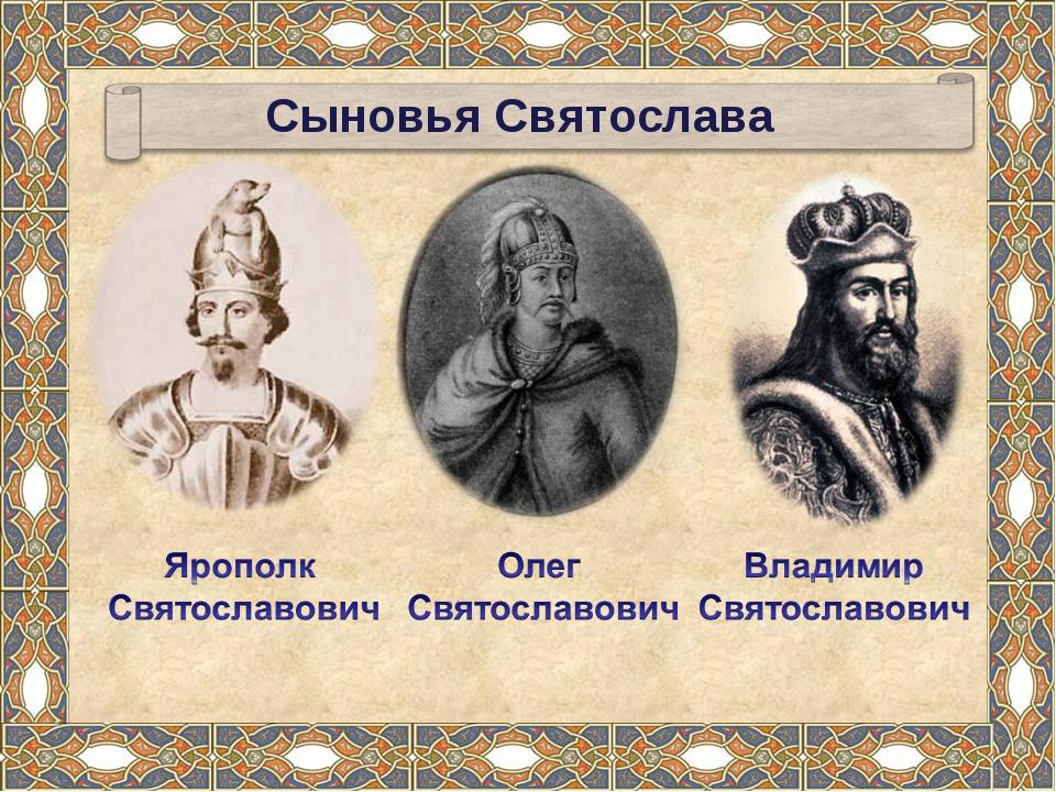 Сыновья Святослава