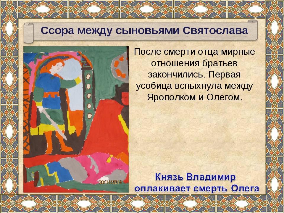 Ссора между сыновьями Святослава После смерти отца мирные отношения братьев...