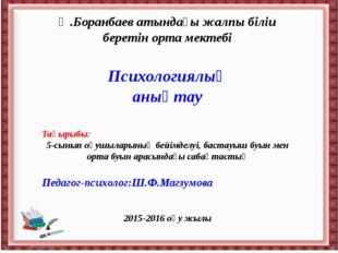 Ә.Боранбаев атындағы жалпы біліи беретін орта мектебі Психологиялық анықтау Т