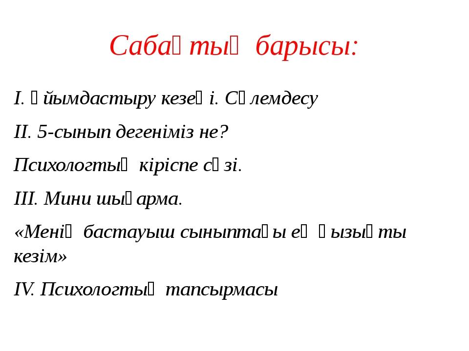 Сабақтың барысы: І. Ұйымдастыру кезеңі. Сәлемдесу ІІ. 5-сынып дегеніміз не? П...