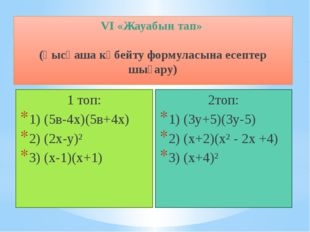 VI «Жауабын тап» (қысқаша көбейту формуласына есептер шығару) 1 топ: 1) (5в-