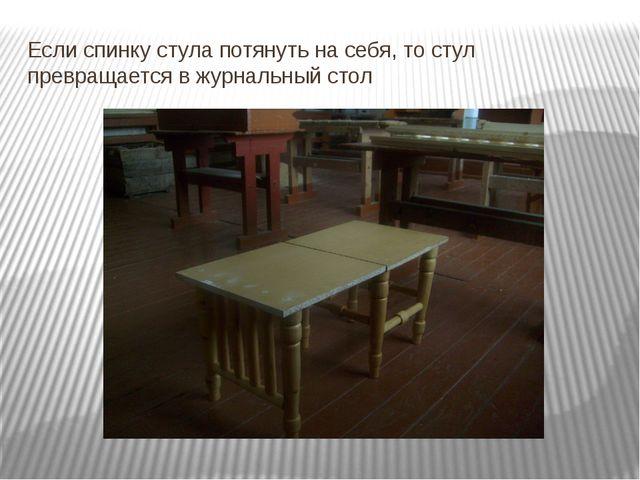 Если спинку стула потянуть на себя, то стул превращается в журнальный стол