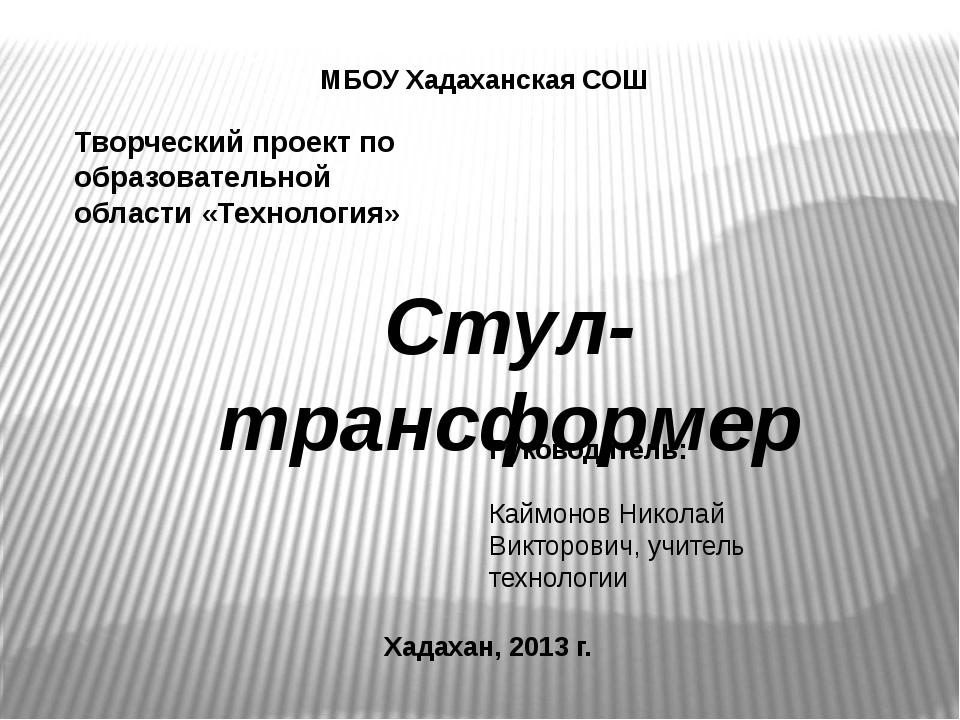 МБОУ Хадаханская СОШ Творческий проект по образовательной области «Технология...