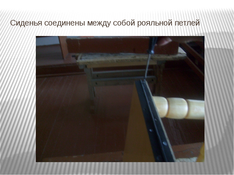 Сиденья соединены между собой рояльной петлей