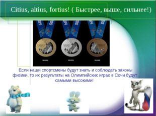 Citius, altius, fortius!( Быстрее, выше, сильнее!) Если наши спортсмены буду