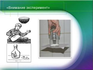 «Внимание эксперимент»