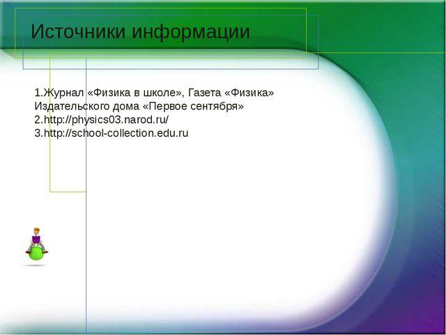 1.Журнал «Физика в школе», Газета «Физика» Издательского дома «Первое сентябр...