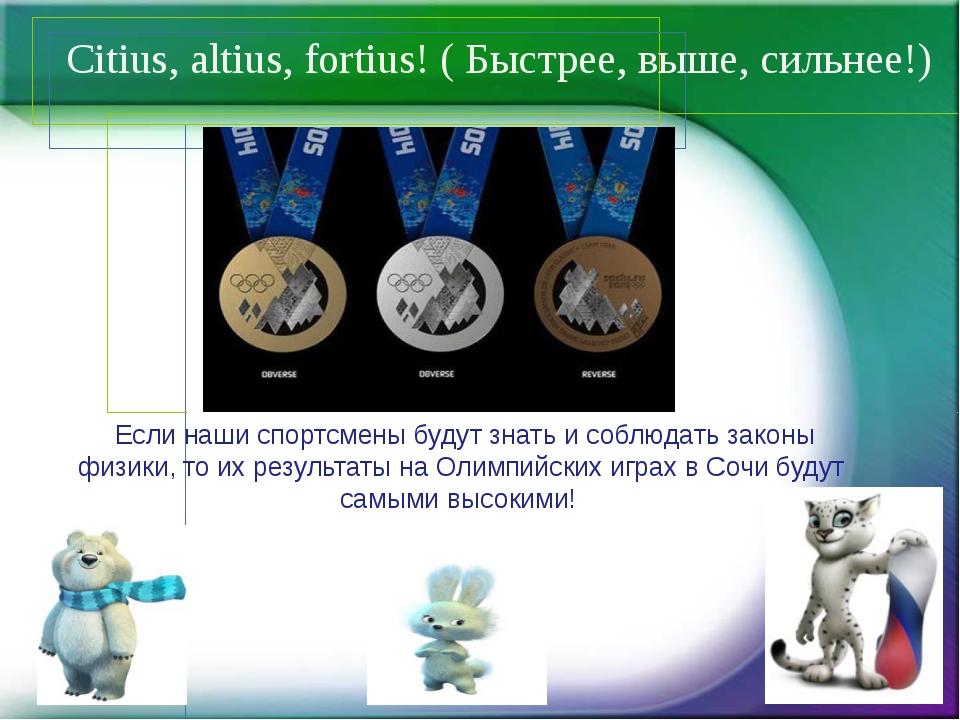 Citius, altius, fortius!( Быстрее, выше, сильнее!) Если наши спортсмены буду...