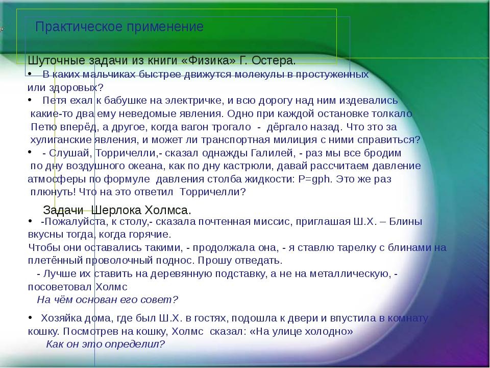 Практическое применение Шуточные задачи из книги «Физика» Г. Остера. В каких...