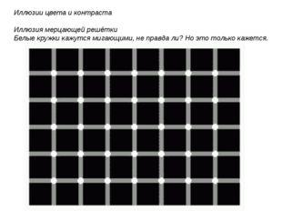 Иллюзии цвета и контраста  Иллюзия мерцающей решётки Белые кружки кажутся ми