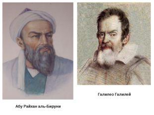 Абу Райхан аль-Бируни Галилео Галилей Галилео Галилей