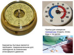 Барометры бытовые являются приборами, предназначенными для наблюдения за изме