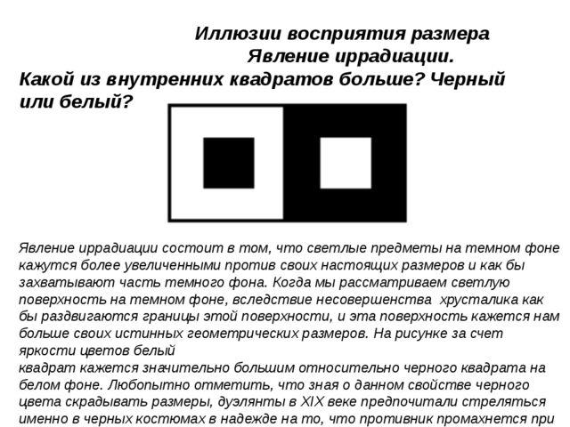 Иллюзии восприятия размера  Явление иррадиации. Какой из внутренних квадрат...