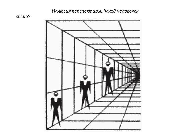 Иллюзия перспективы. Какой человечек выше?