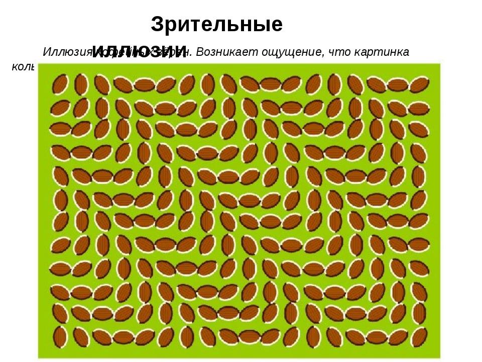 Зрительные иллюзии Иллюзия кофейных зёрен.Возникает ощущение, что картинка...