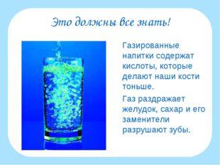 Это должны все знать! Газированные напитки содержат кислоты, которые делают
