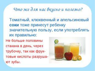 Что же для нас вкусно и полезно? 1 2 3 4 5 6 Томатный, клюквенный и апельсин