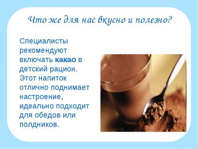 Что же для нас вкусно и полезно? Специалисты рекомендуют включать какао в де...