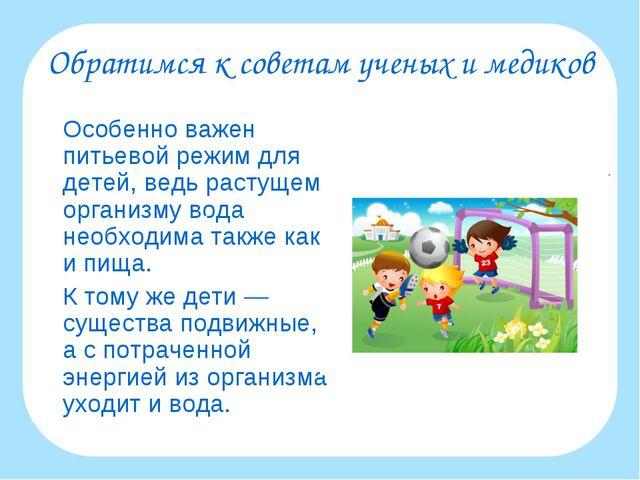 Обратимся к советам ученых и медиков Особенно важен питьевой режим для детей...