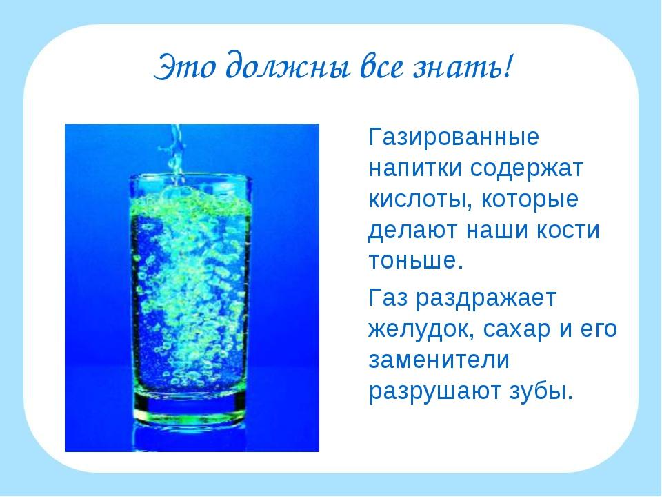 Это должны все знать! Газированные напитки содержат кислоты, которые делают...