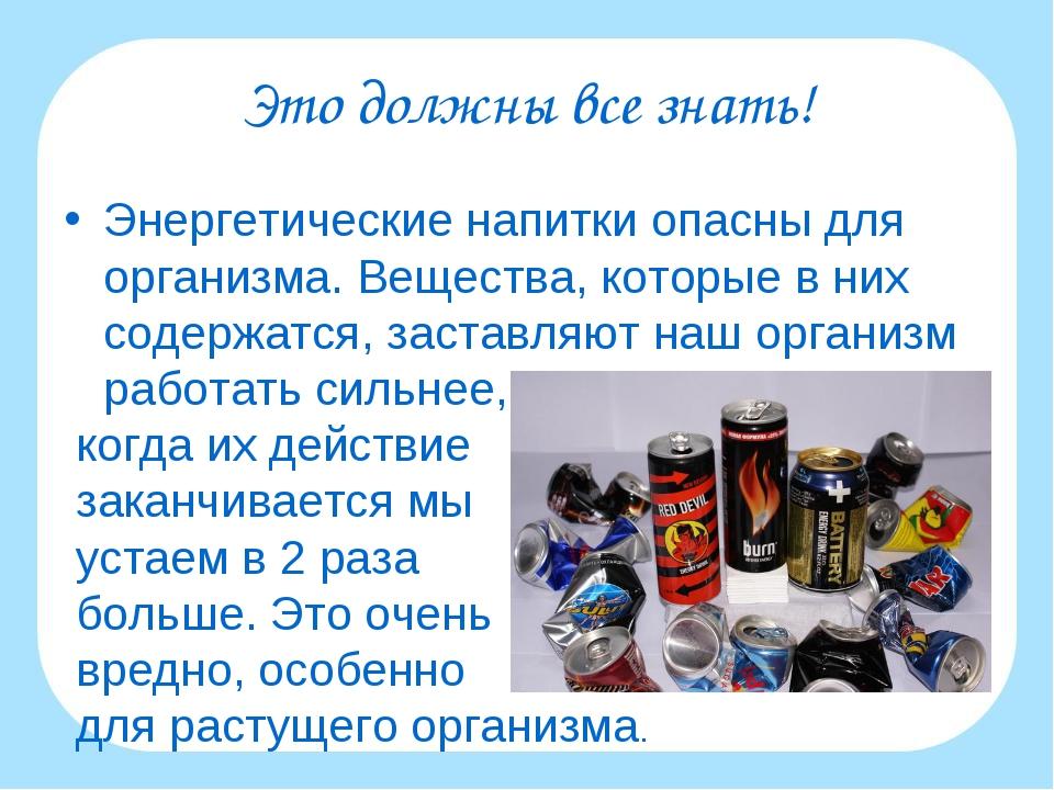 Это должны все знать! Энергетические напитки опасны для организма. Вещества,...