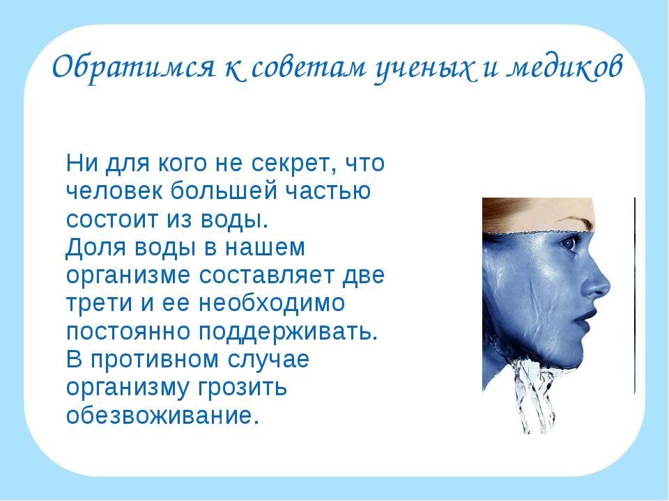 Обратимся к советам ученых и медиков  Ни для кого не секрет, что человек бо...