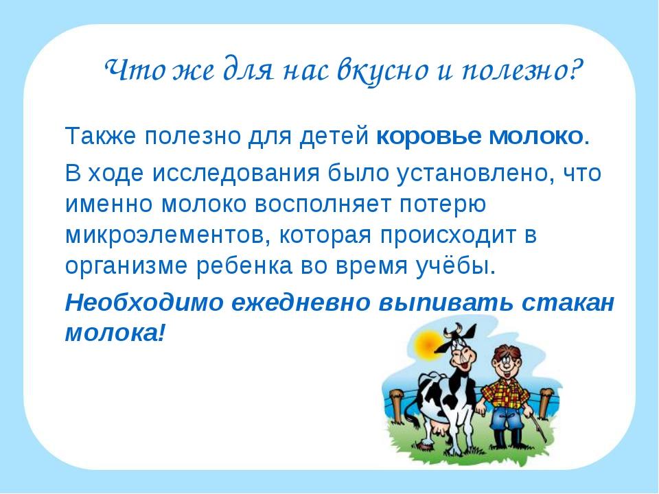 Что же для нас вкусно и полезно? 1 2 3 4 5 6 Также полезно для детей коровье...