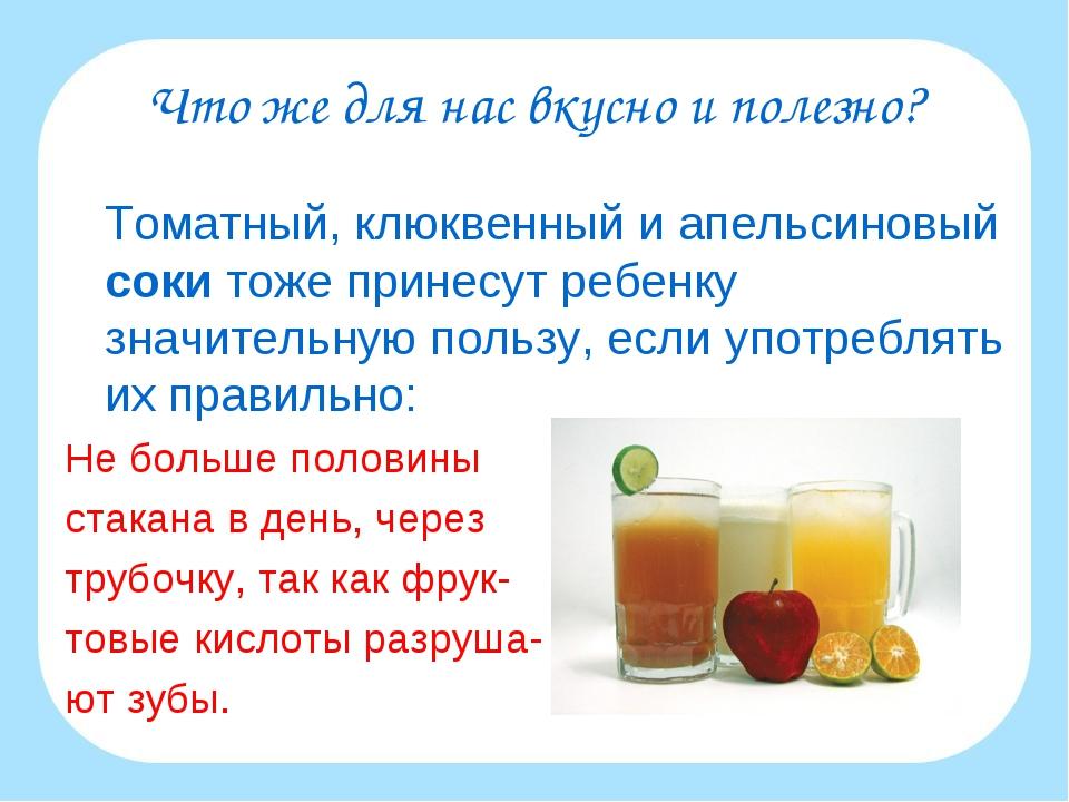 Что же для нас вкусно и полезно? 1 2 3 4 5 6 Томатный, клюквенный и апельсин...