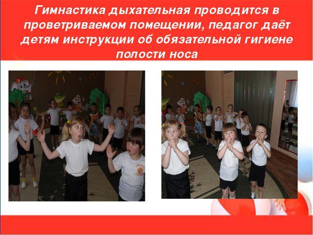 Гимнастика дыхательная проводится в проветриваемом помещении, педагог даёт де...