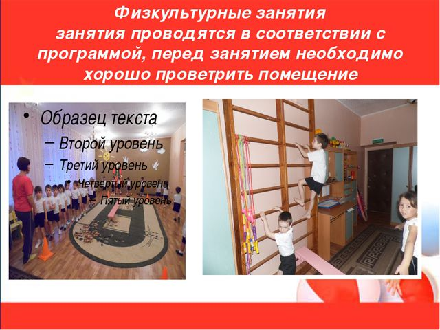 Физкультурные занятия занятия проводятся в соответствии с программой, перед з...