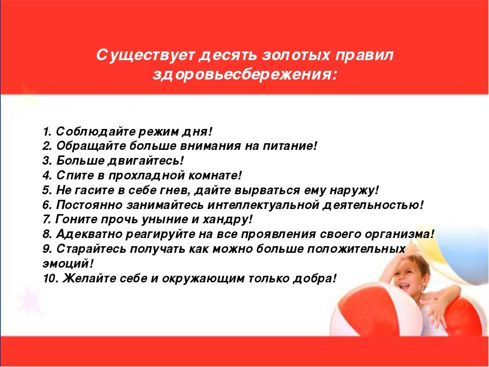 Существует десять золотых правил здоровьесбережения: 1. Соблюдайте режим дня!...