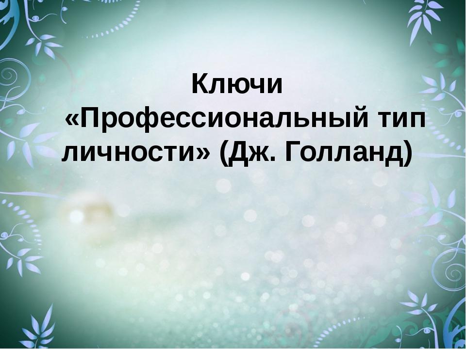 Ключи «Профессиональный тип личности» (Дж. Голланд)