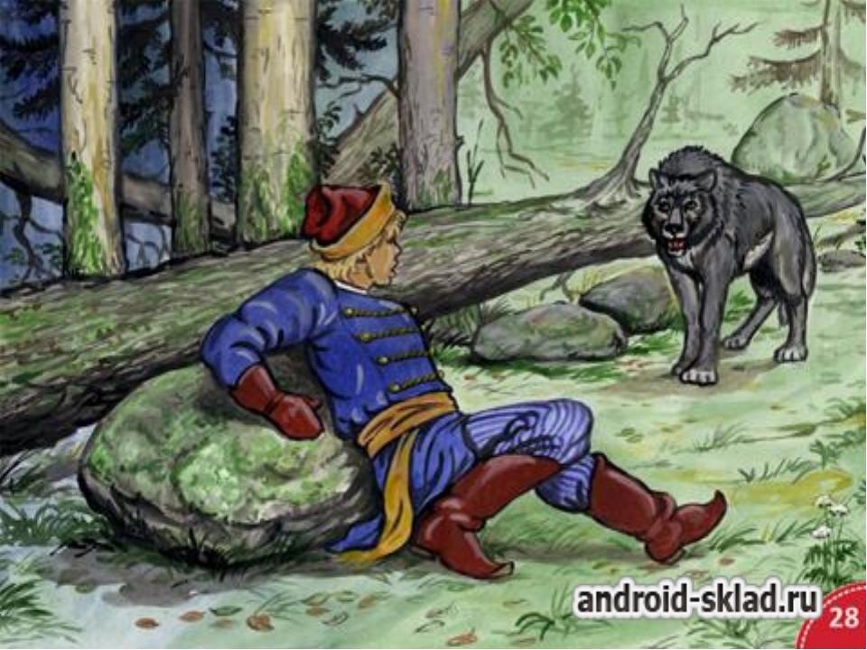 Сегодня, иллюстрация картинки иван царевич и серый волк