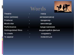 Theatre - театр Actor (actress) - актер(актриса) Producer - продюсер Movie s