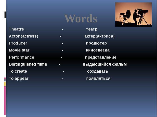 Theatre - театр Actor (actress) - актер(актриса) Producer - продюсер Movie s...
