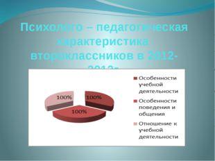 Психолого – педагогическая характеристика второклассников в 2012-2013г.