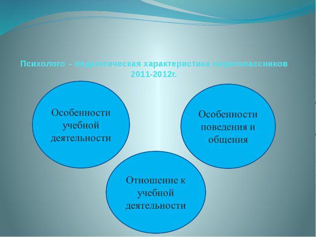 Психолого – педагогическая характеристика первоклассников 2011-2012г.