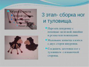 3 этап- сборка ног и туловища. Нарезать шнуровку с помощью железной линейки и