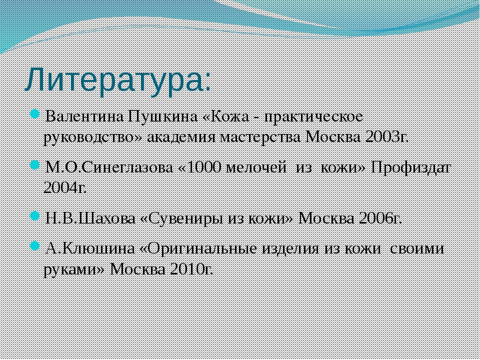 Литература: Валентина Пушкина «Кожа - практическое руководство» академия маст...