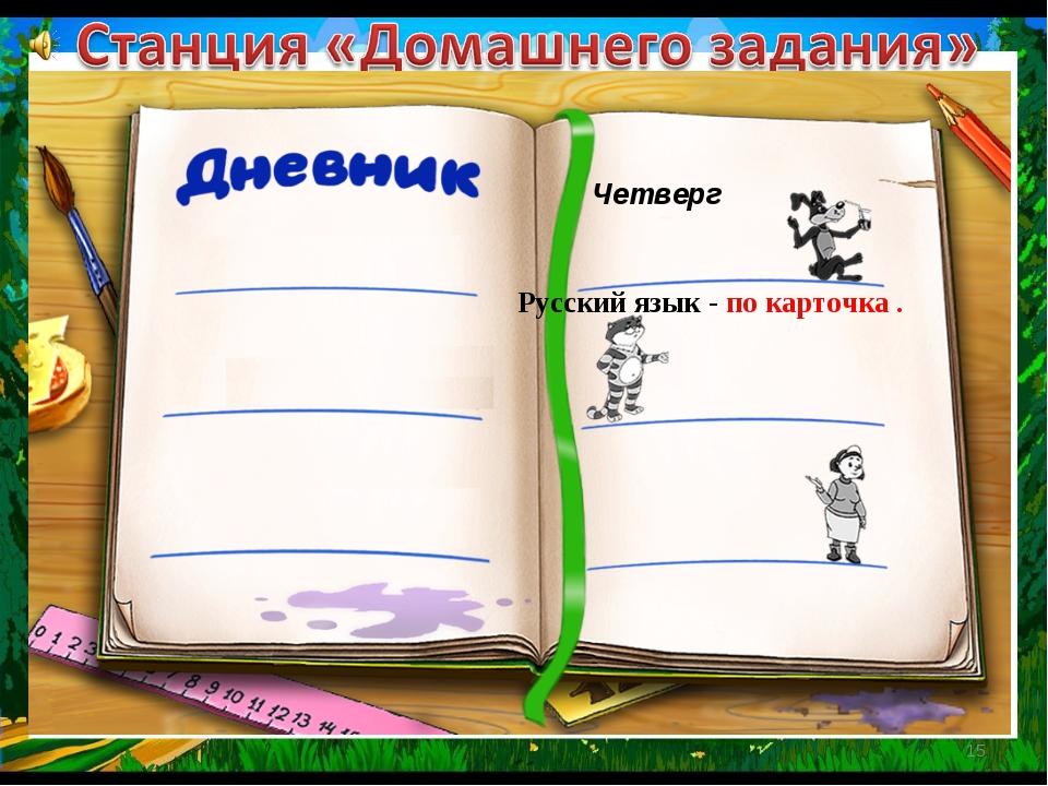 Русский язык - по карточка . * Четверг