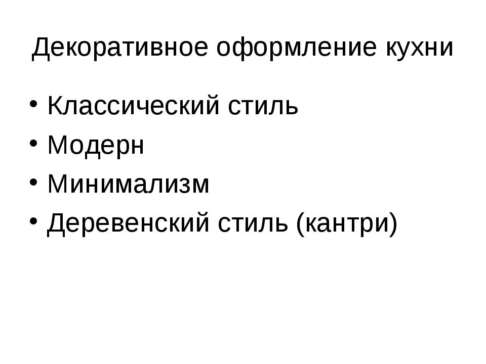 Декоративное оформление кухни Классический стиль Модерн Минимализм Деревенски...